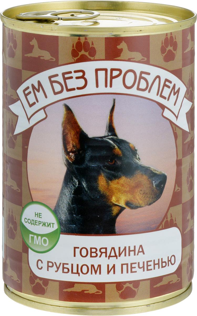 Консервы для собак Ем без проблем, говядина с рубцом и печенью, 410 г00-00001432Мясные консервы для собак Ем без проблем изготовлены из натурального российского мяса. Не содержат сои, консервантов, красителей, ароматизаторов и генномодифицированных ингредиентов. Корм полностью удовлетворяет ежедневные энергетические потребности животного и обеспечивает оптимальное функционирование пищеварительной системы. Консервы Ем без проблем рекомендуется смешивать с кашами и овощами.Товар сертифицирован.