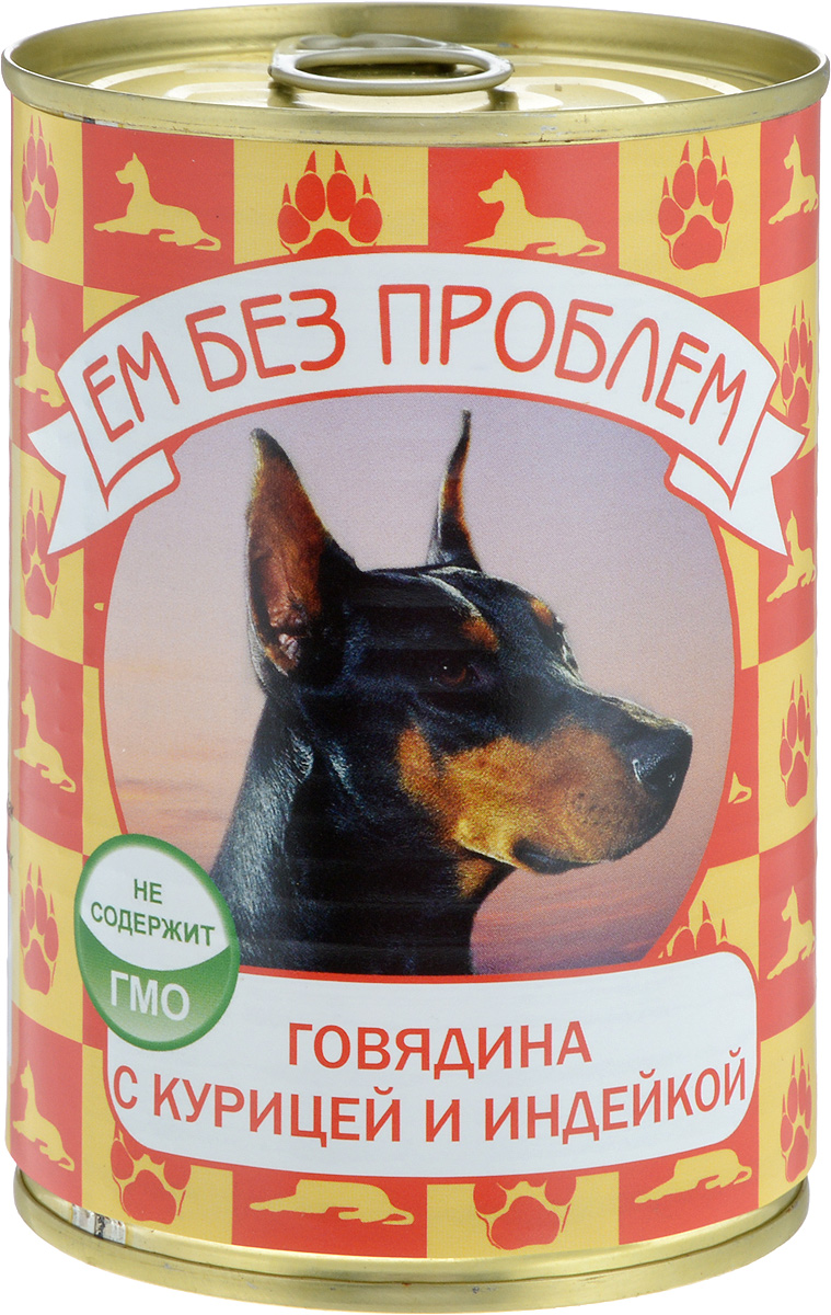 Консервы для собак Ем без проблем, говядина с курицей и индейкой, 410 г00-00001433Мясные консервы для собак Ем без проблем изготовлены из натурального российского мяса. Не содержат сои, консервантов, красителей, ароматизаторов и генномодифицированных ингредиентов. Корм полностью удовлетворяет ежедневные энергетические потребности животного и обеспечивает оптимальное функционирование пищеварительной системы. Консервы Ем без проблем рекомендуется смешивать с кашами и овощами.Товар сертифицирован.