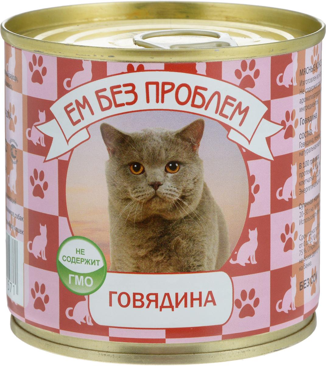 Консервы для кошек Ем без проблем, говядина, 250 г00-00001439Мясные консервы для кошек Ем без проблем изготовлены из натурального российского мяса. Не содержат сои, консервантов, красителей, ароматизаторов и генномодифицированных ингредиентов. Корм полностью удовлетворяет ежедневные энергетические потребности животного и обеспечивает оптимальное функционирование пищеварительной системы. Консервы Ем без проблем рекомендуется смешивать с кашами и овощами.Товар сертифицирован.