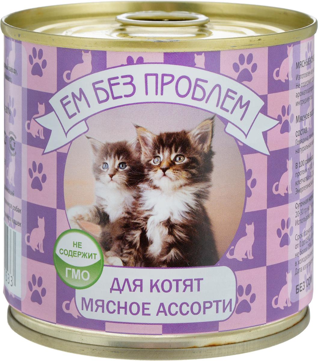 Консервы Ем без проблем, для котят, ассорти, 250 г00-00001443Мясные консервы для котят Ем без проблем изготовлены из натурального российского мяса. Не содержат сои, консервантов, красителей, ароматизаторов и генномодифицированных ингредиентов. Корм полностью удовлетворяет ежедневные энергетические потребности животного и обеспечивает оптимальное функционирование пищеварительной системы. Консервы Ем без проблем рекомендуется смешивать с кашами и овощами.Товар сертифицирован.