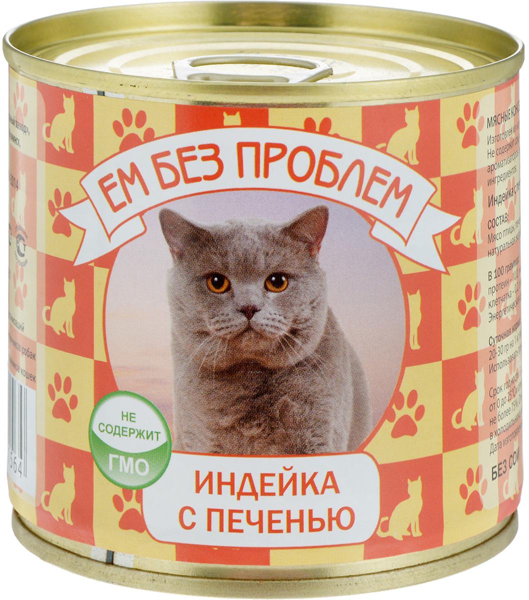 Консервы для кошек Ем без проблем, индейка с печенью, 250 г00-00001442Мясные консервы для кошек Ем без проблем изготовлены из натурального российского мяса. Не содержат сои, консервантов, красителей, ароматизаторов и генномодифицированных ингредиентов. Корм полностью удовлетворяет ежедневные энергетические потребности животного и обеспечивает оптимальное функционирование пищеварительной системы. Консервы Ем без проблем рекомендуется смешивать с кашами и овощами.Товар сертифицирован.