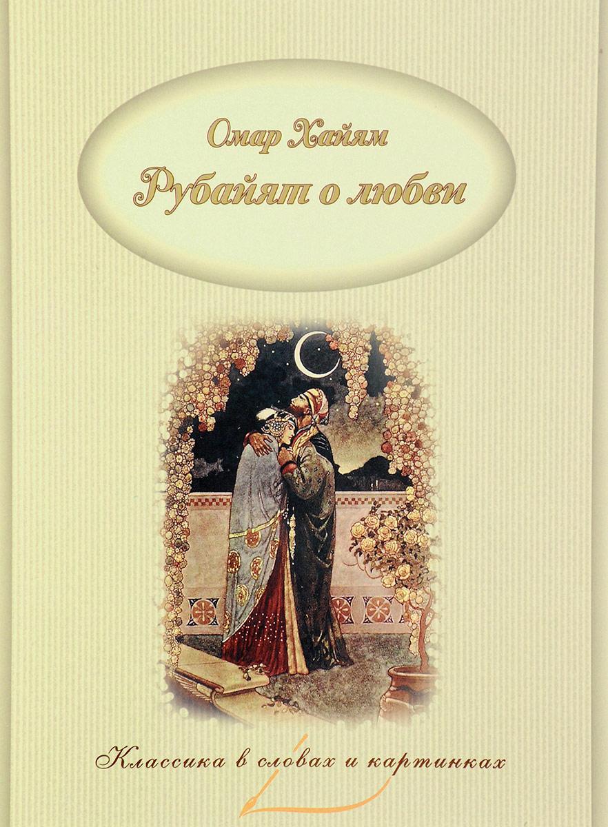 Омар Хайам Рубайят о любви алексей селезнев дар любви воспоминания о протоиерее феодоре