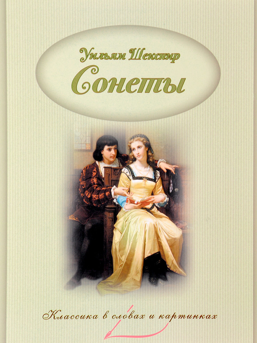 Уильям Шекспир Уильям Шекспир. Сонеты ISBN: 978-5-906864-62-8 уильям шекспир уильям шекспир сонеты william shakespeare sonnets