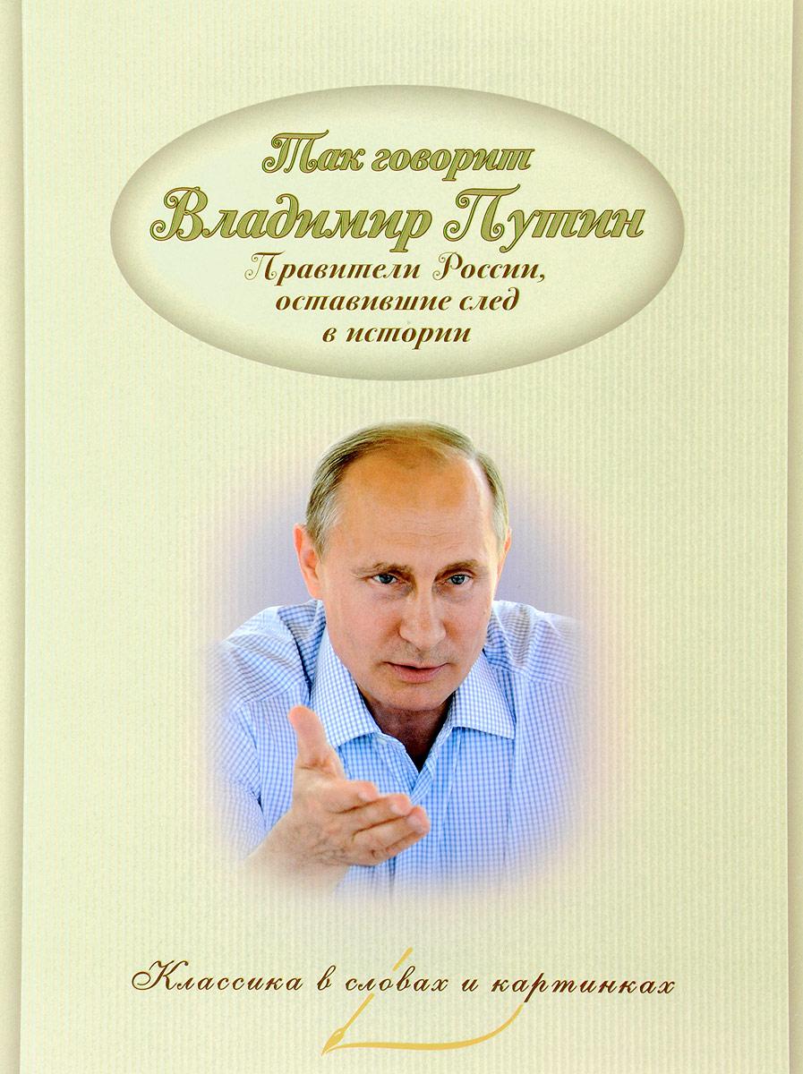 Так говорит Владимир Путин.  Правители России, оставившие след в истории Дать сегодня объективную оценку деятельности тех, кто руководил нашей...