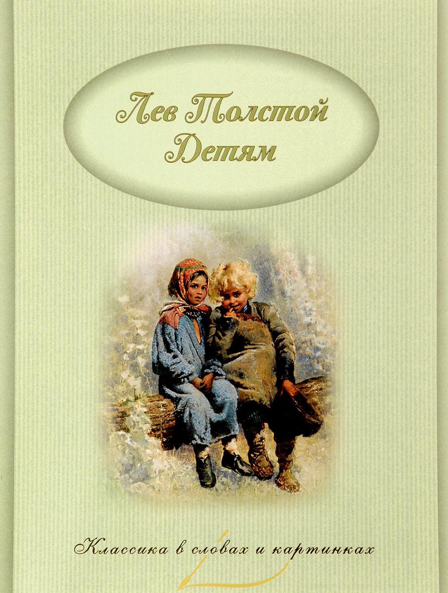 Лев Толстой Лев Толстой. Детям лев толстой война и мир тома 1 и 2 в сокращении