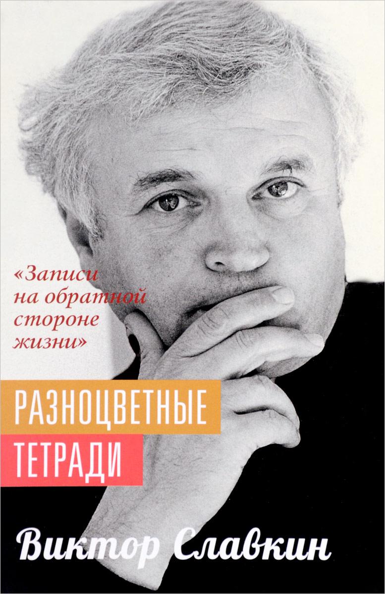 Виктор Славкин Разноцветные тетради. Записи на обратной стороне жизни