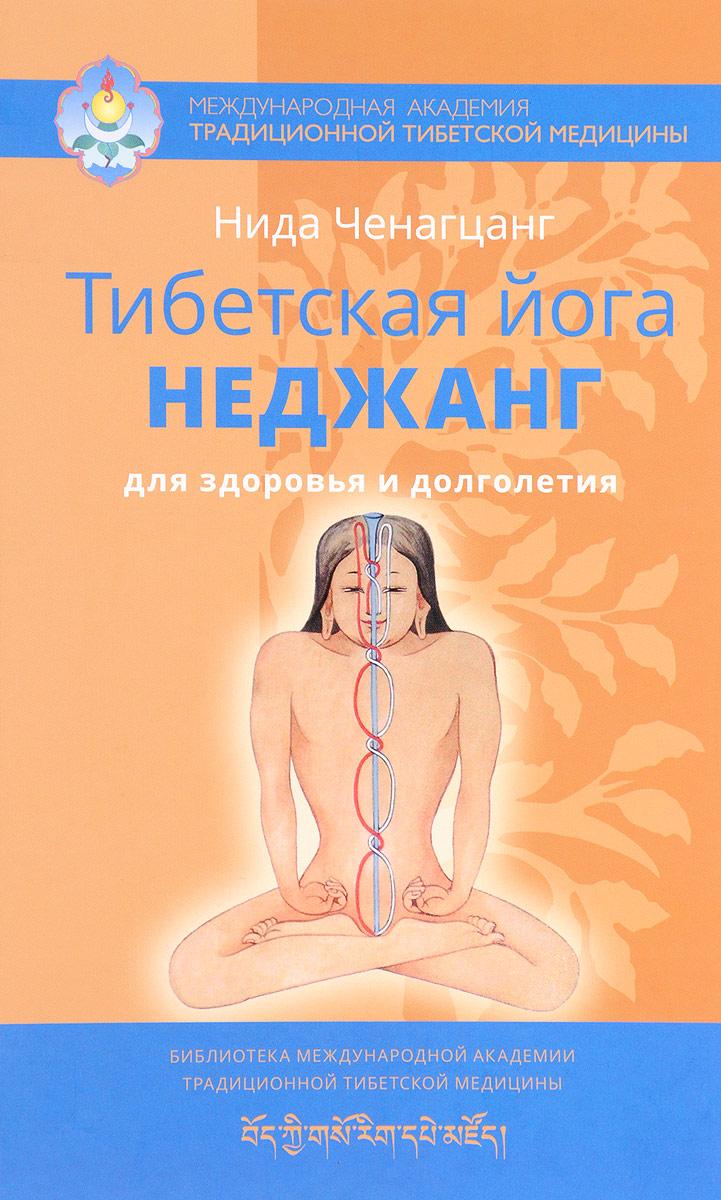 Тибетская йога неджанг для здоровья и долголетия. Нина Ченагцанг