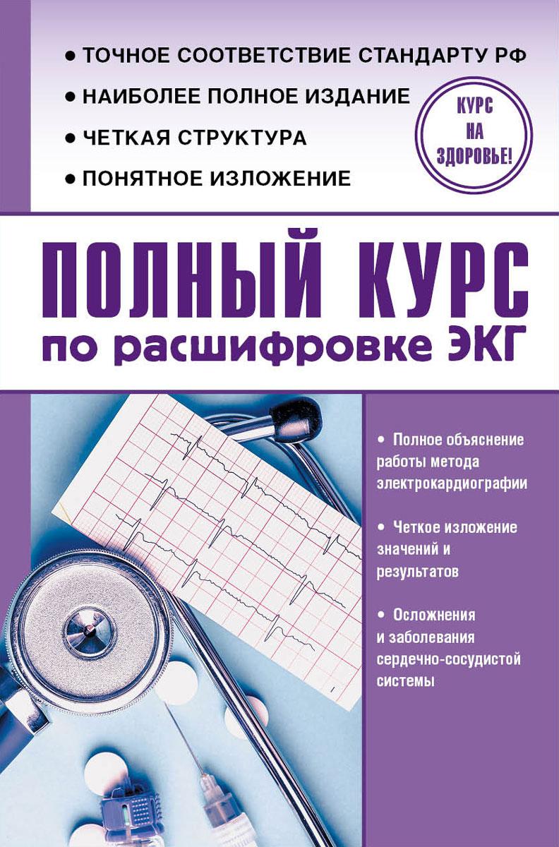 Сергей Миронов Полный курс по расшифровке ЭКГ
