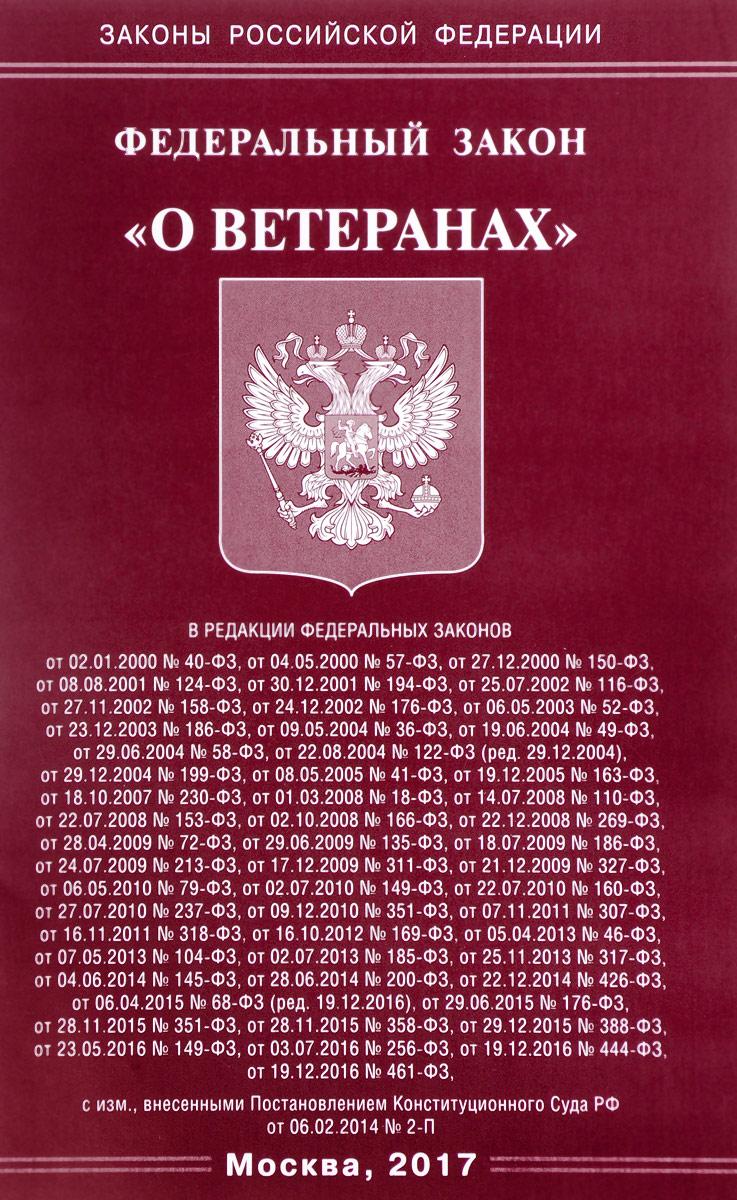 """9785370041082 - Федеральный закон """"О ветеранах"""" - Книга"""