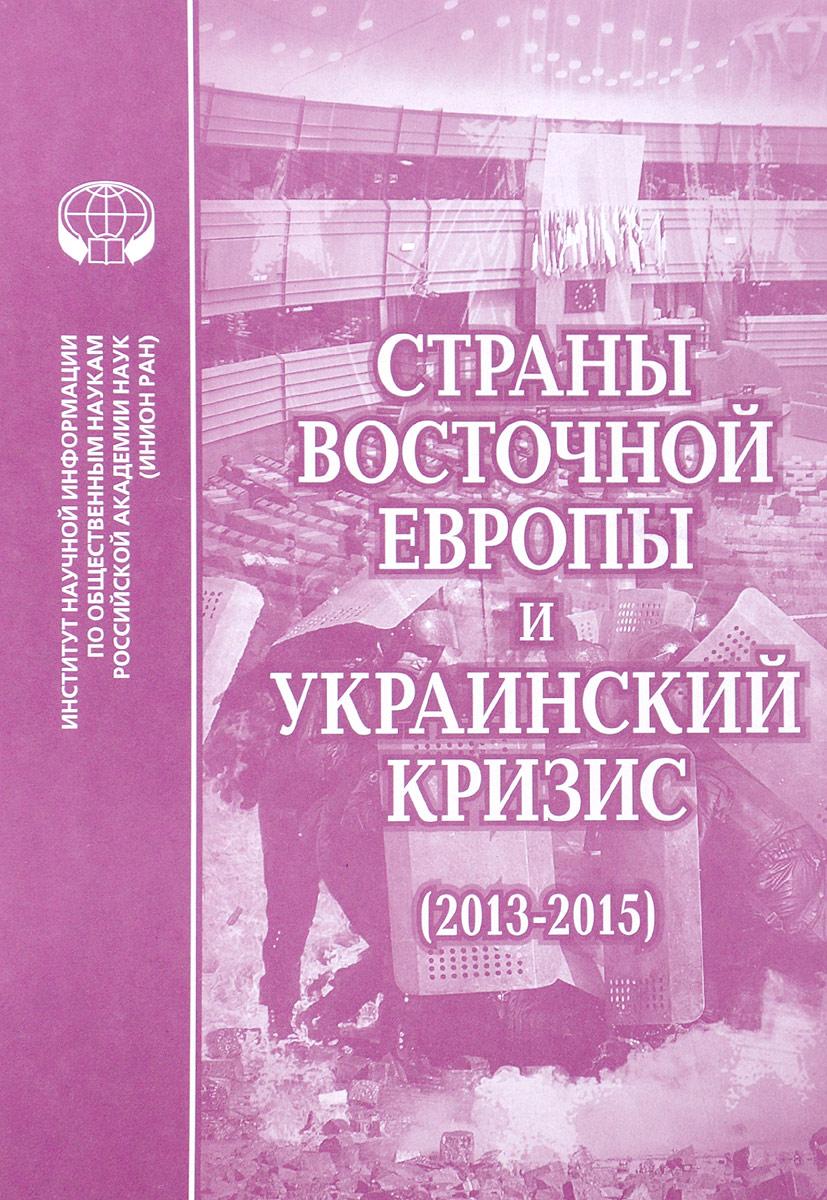 Страны Восточной Европы и украинский кризис (2013-2015). Сборник научных трудов