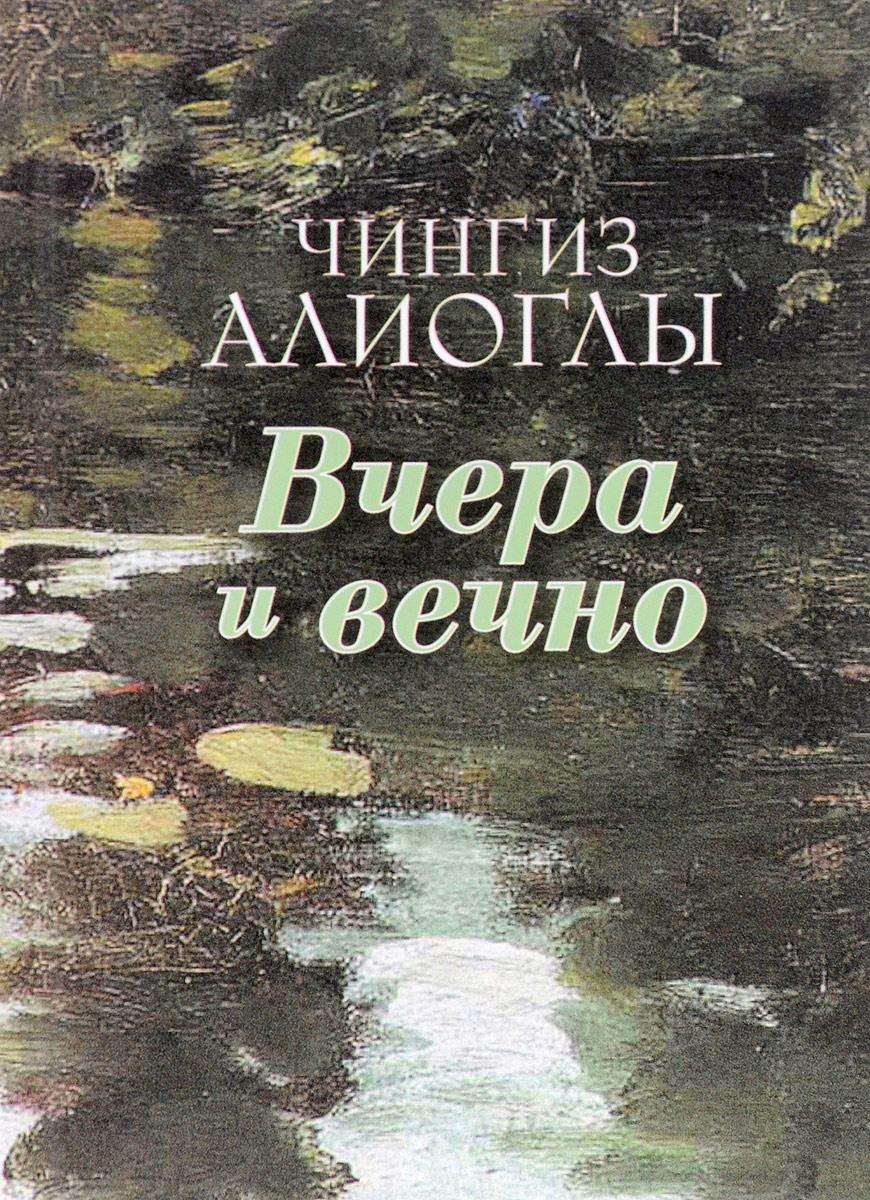 Чингиз Алиоглы Вчера и вечно художественный историзм лирики поэтов пушкинской поры монография