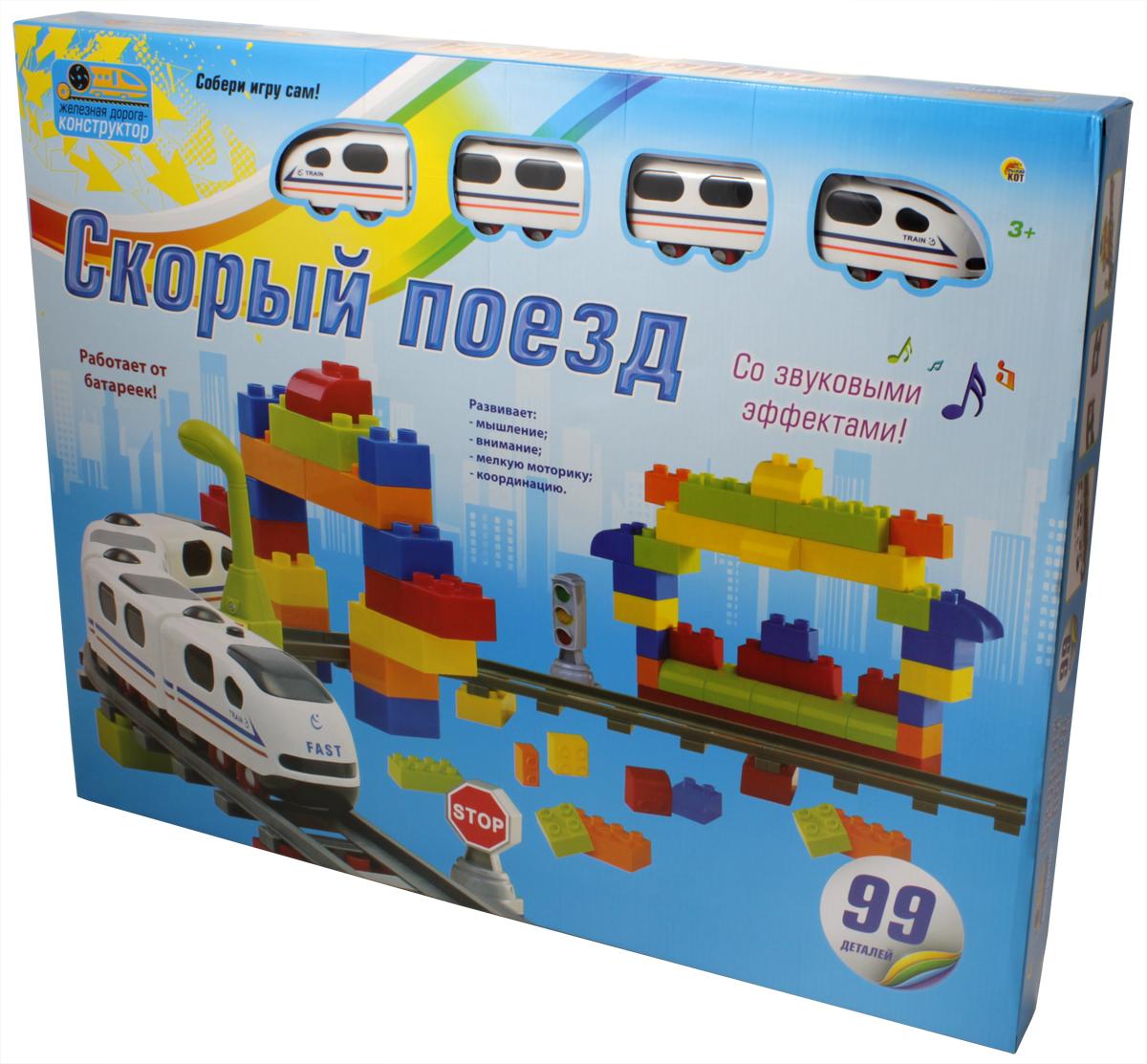 Рыжий Кот Железная дорога-конструктор Скорый поезд doloni поезд конструктор с двумя прицепами