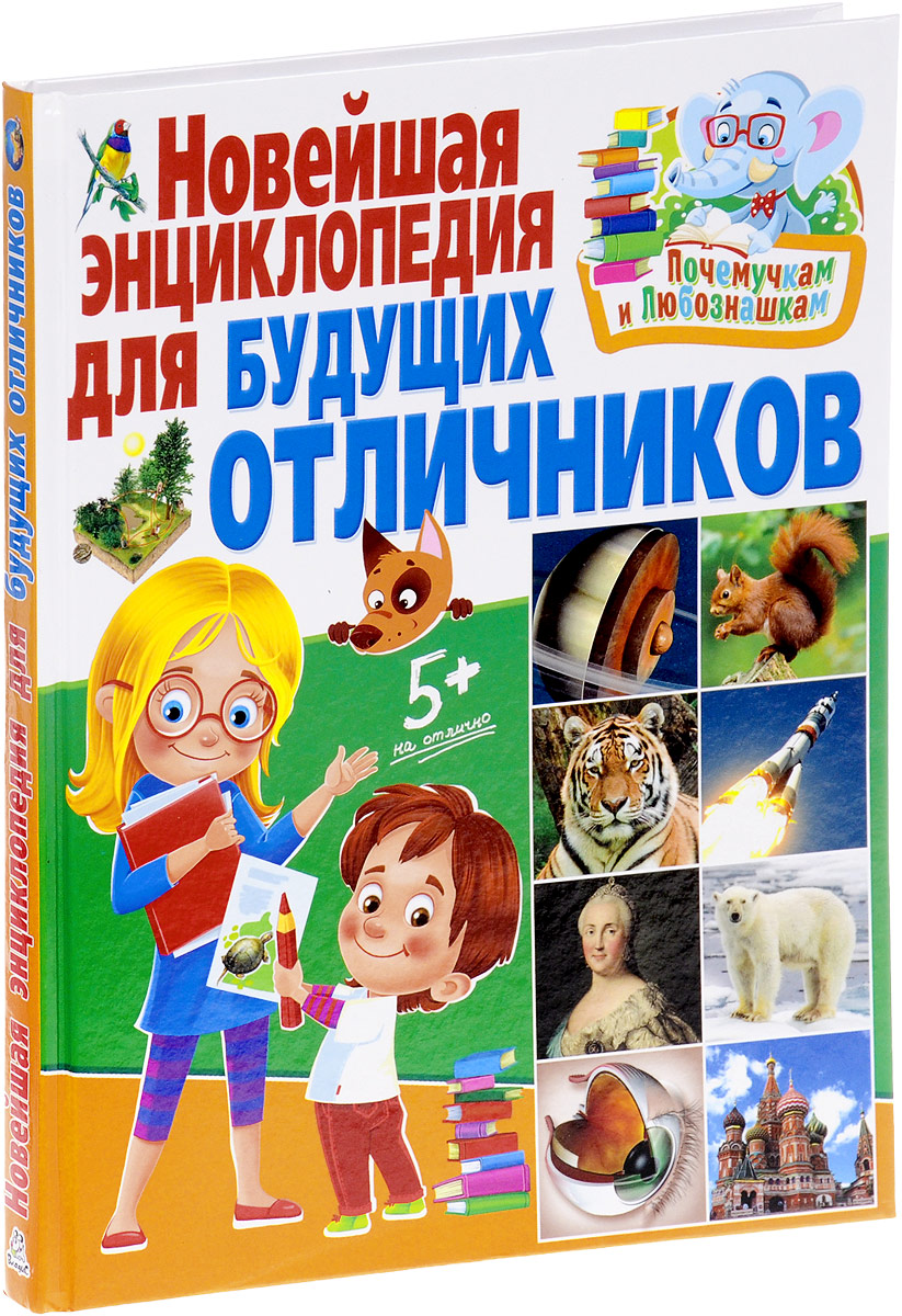 Новейшая энциклопедия для будущих отличников