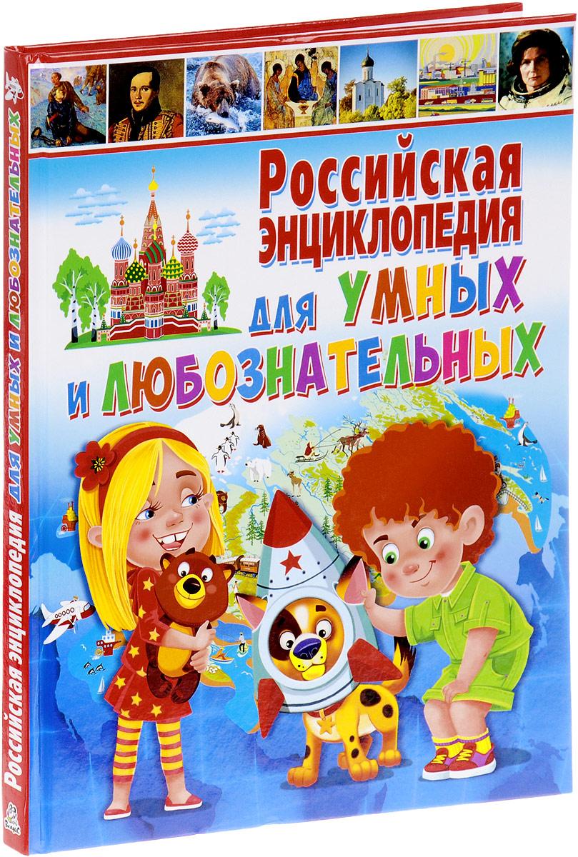Российская энциклопедия для умных и любознательных книги издательство аст энциклопедия человека как работает наш организм