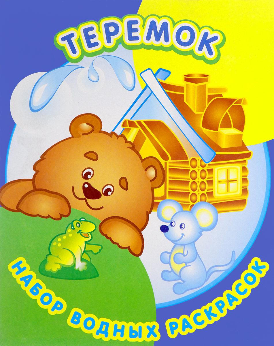 Теремок. Набор водных раскрасок в папке ISBN: 978-5-9711-0425-4