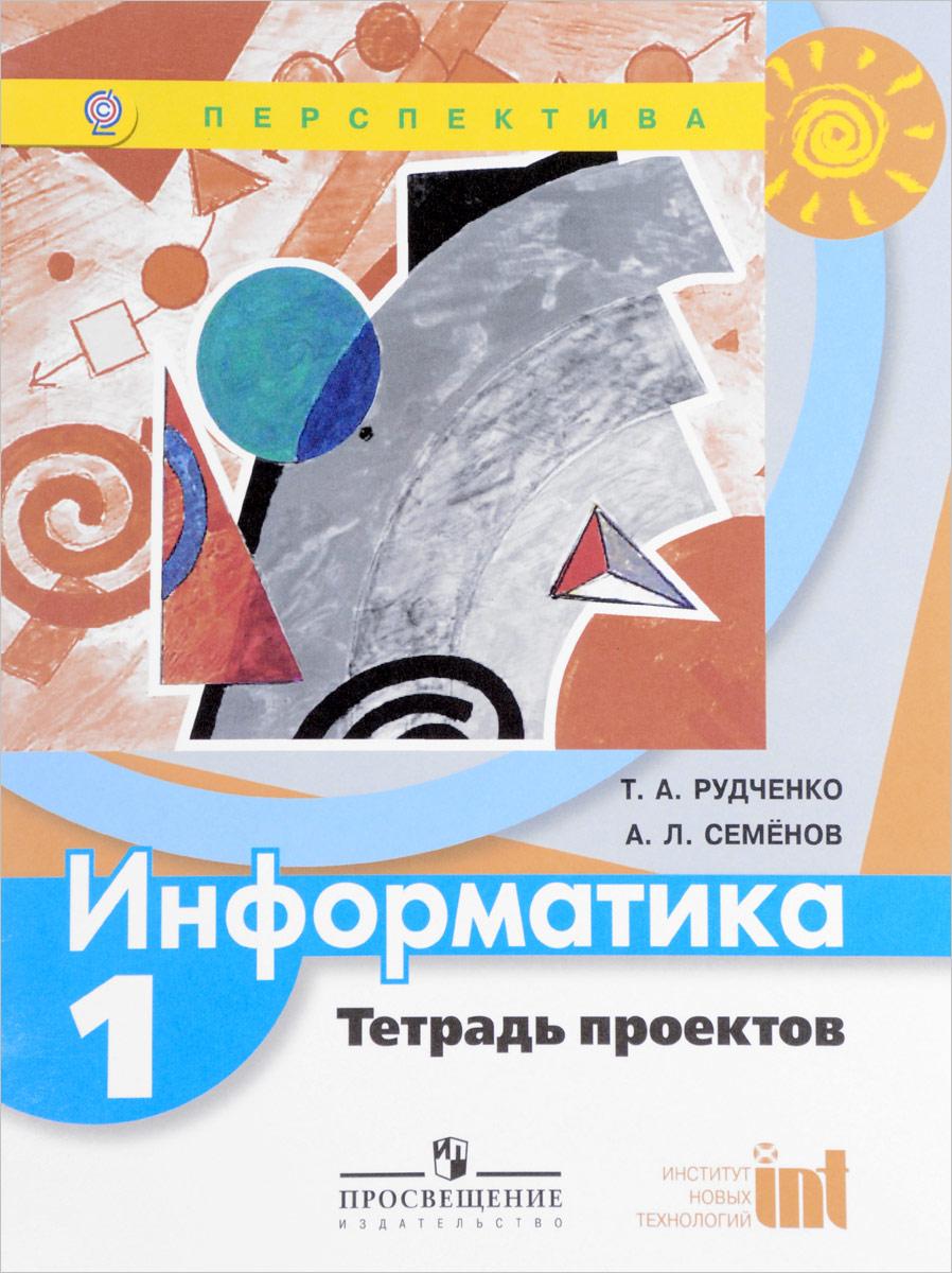 гдз по информатике 4 класс 3 часть семенов рудченко россии