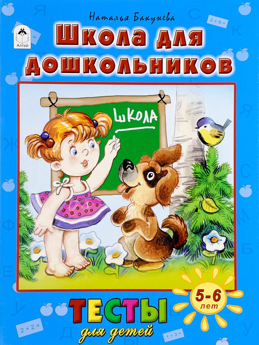 Школа для дошкольников. Тесты для детей 5-6 лет