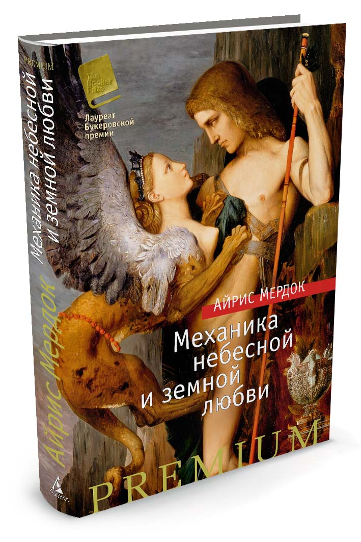 Айрис Мердок Механика небесной и земной любви