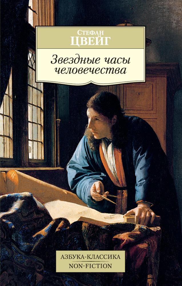 Стефан Цвейг Звездные часы человечества а р владимирская оперетта звездные часы