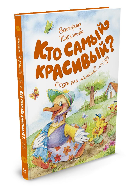 купить Екатерина Карганова Кто самый красивый? по цене 305 рублей