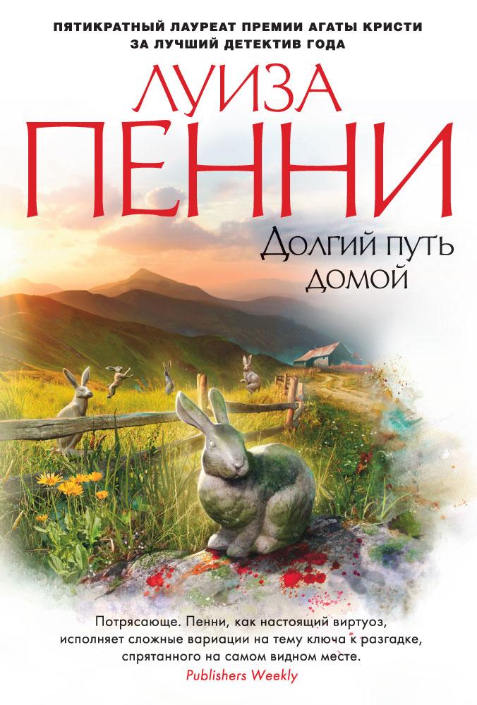 9785389113718 - Луиза Пенни: Долгий путь домой - Книга