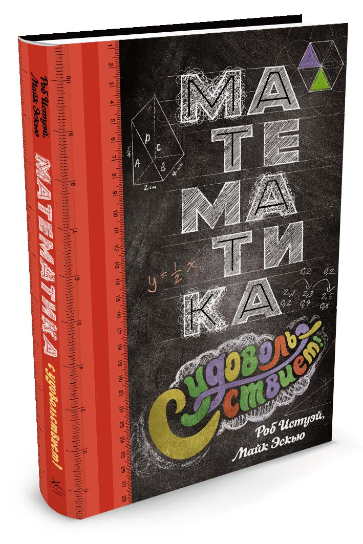 9785389115866 - Роб Истуэй,Майк Эскью: Математика с удовольствием! - Книга