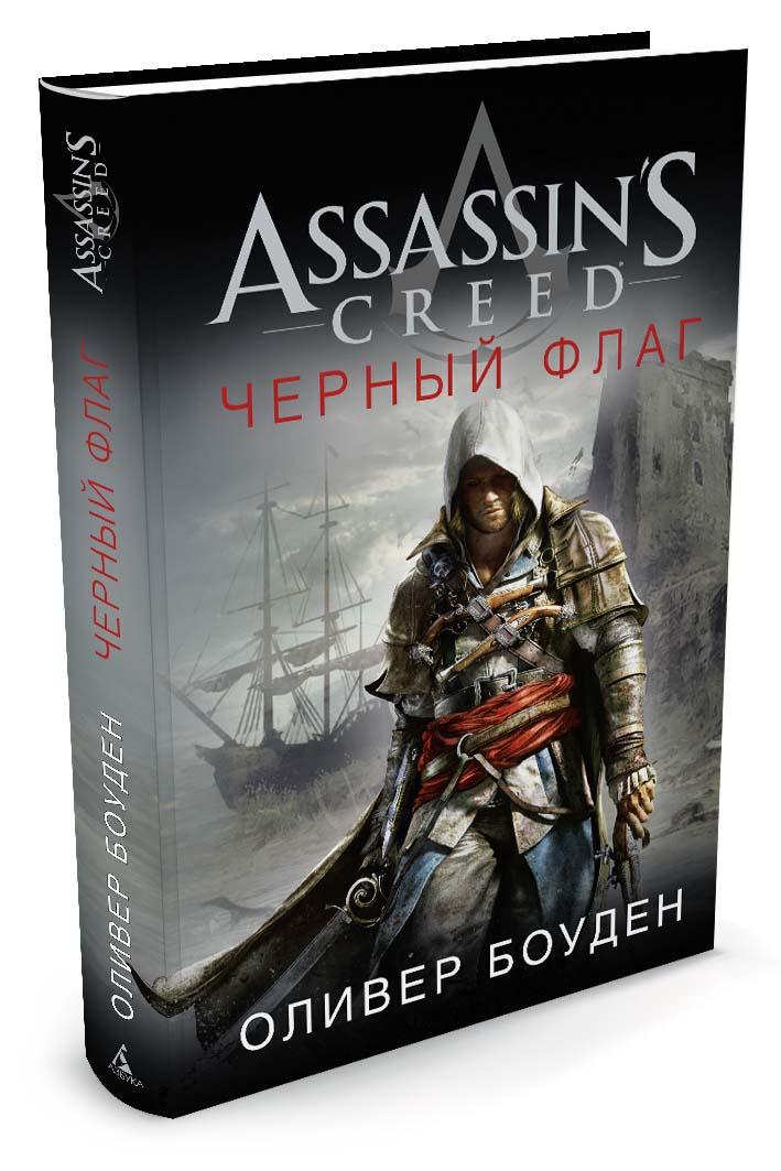 9785389124578 - Оливер Боуден: Assassin's Creed. Черный флаг - Книга