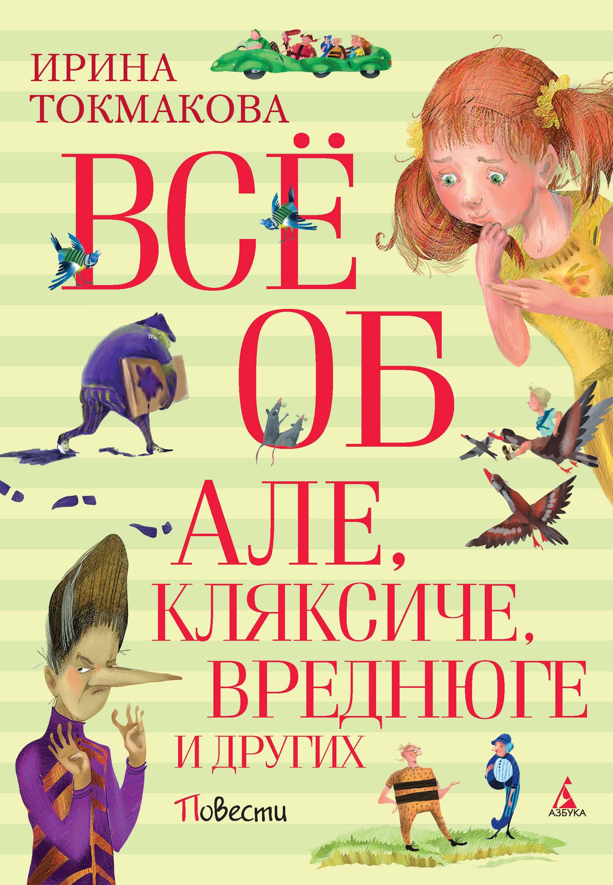Токмакова И. Всё об Але, Кляксиче, Вреднюге и других живые буквы