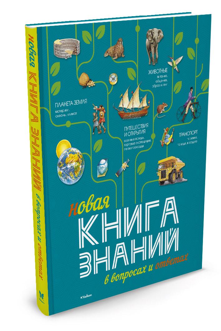Купить Новая Книга знаний в вопросах и ответах