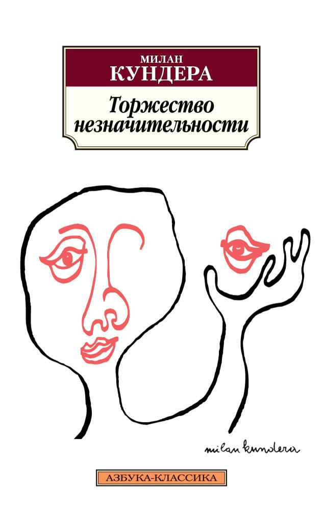 Милан Кундера Торжество незначительности кундера м неведение роман