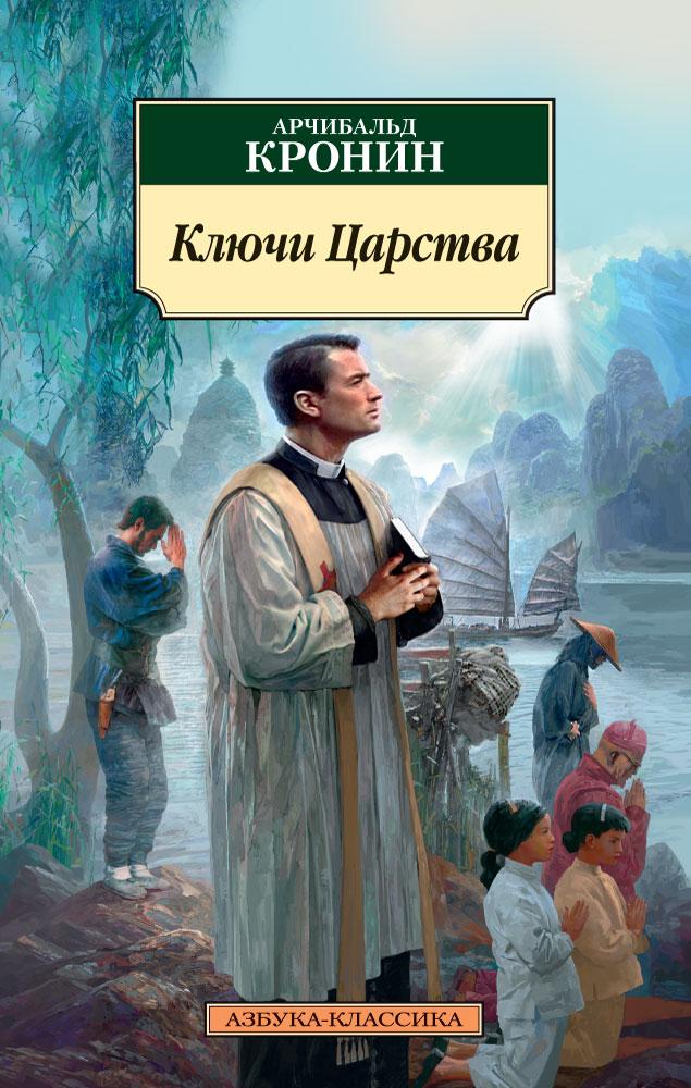 А. Кронин Ключи Царства цена 2017