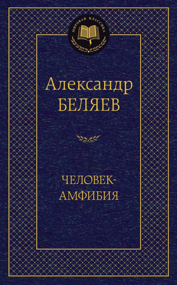 Александр Беляев Человек-амфибия
