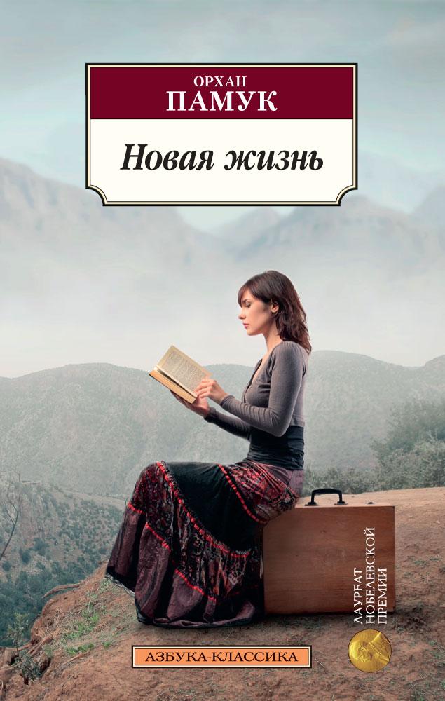 Орхан Памук Новая жизнь памук о снег