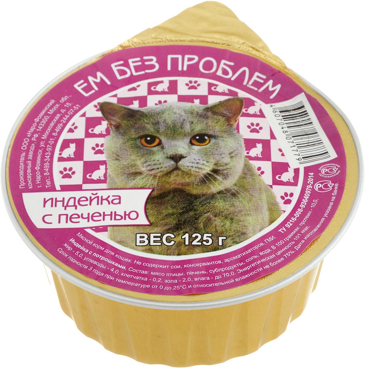 Консервы для кошек Ем без проблем, индейка с печенью, 125 г консервы для собак ем без проблем зооменю барашек с рисом 750 г
