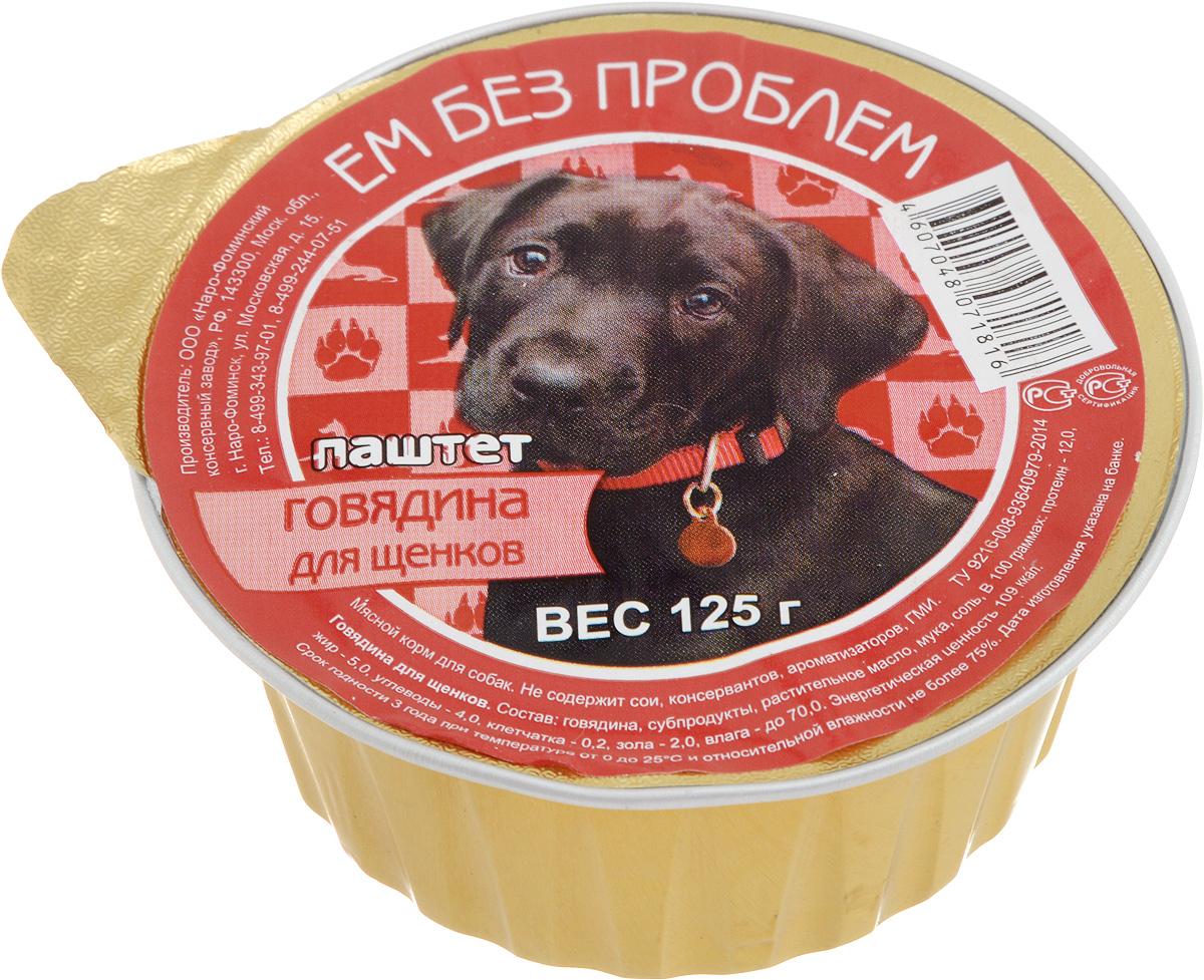 Консервы для щенков Ем без проблем, с говядиной, 125 г00-00001458Консервы для щенков Ем без проблем изготовлены из натурального российского мяса. Не содержат сои, консервантов, ароматизаторов и генномодифицированных продуктов. Консервы для щенков представляют собой натуральный и абсолютно безвредный продукт, созданный с учетом потребностей маленького питомца. В сыром корме содержится только свежее мясо без вредных добавок. Благодаря натуральному составу консервированным кормам свойственно насыщение натуральными белками, которые нужны вашему щенку на этапе взросления и физического развития.Состав: говядина, субпродукты, растительное масло, мука, соль.Пищевая ценность: протеин 12%, жир 5%, углеводы 4%, клетчатка 0,2%, зола 2%, влага до 70%.Вес: 125 г.Товар сертифицирован.