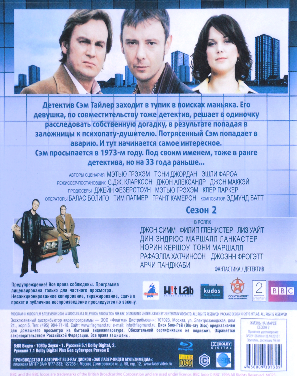 Жизнь на Марсе:  Сезон 1, серии 1-8 (Blu-ray) Kudos Film and Television