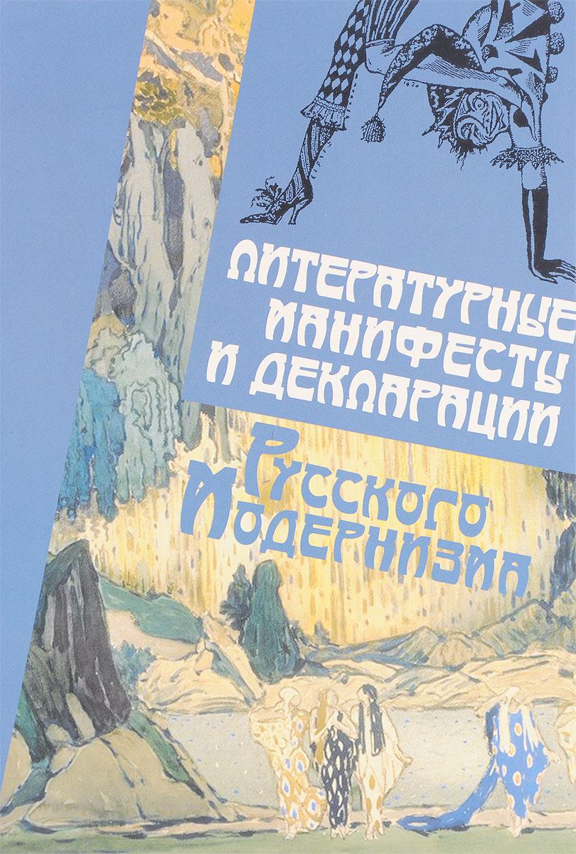 Литературные манифесты и декларации русского модернизма антология русского верлибра