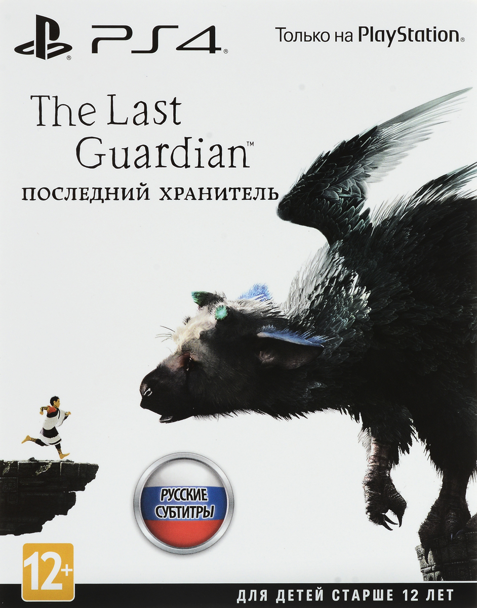 The Last Guardian. Последний хранитель. Special Edition (PS4) все тайны мира