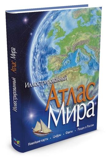 Иллюстрированный атлас мира. Николай Эдельман,Ольга Красновская