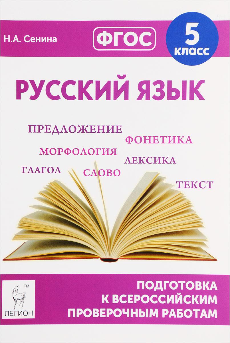 Русский язык. 5 класс. Подготовка к всероссийским проверочным работам. Учебно-методическое пособие