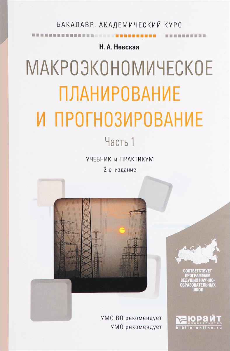 Zakazat.ru: Макроэкономическое планирование и прогнозирование. В 2 частях. Часть 1. Учебник и практикум. Н. А. Невская