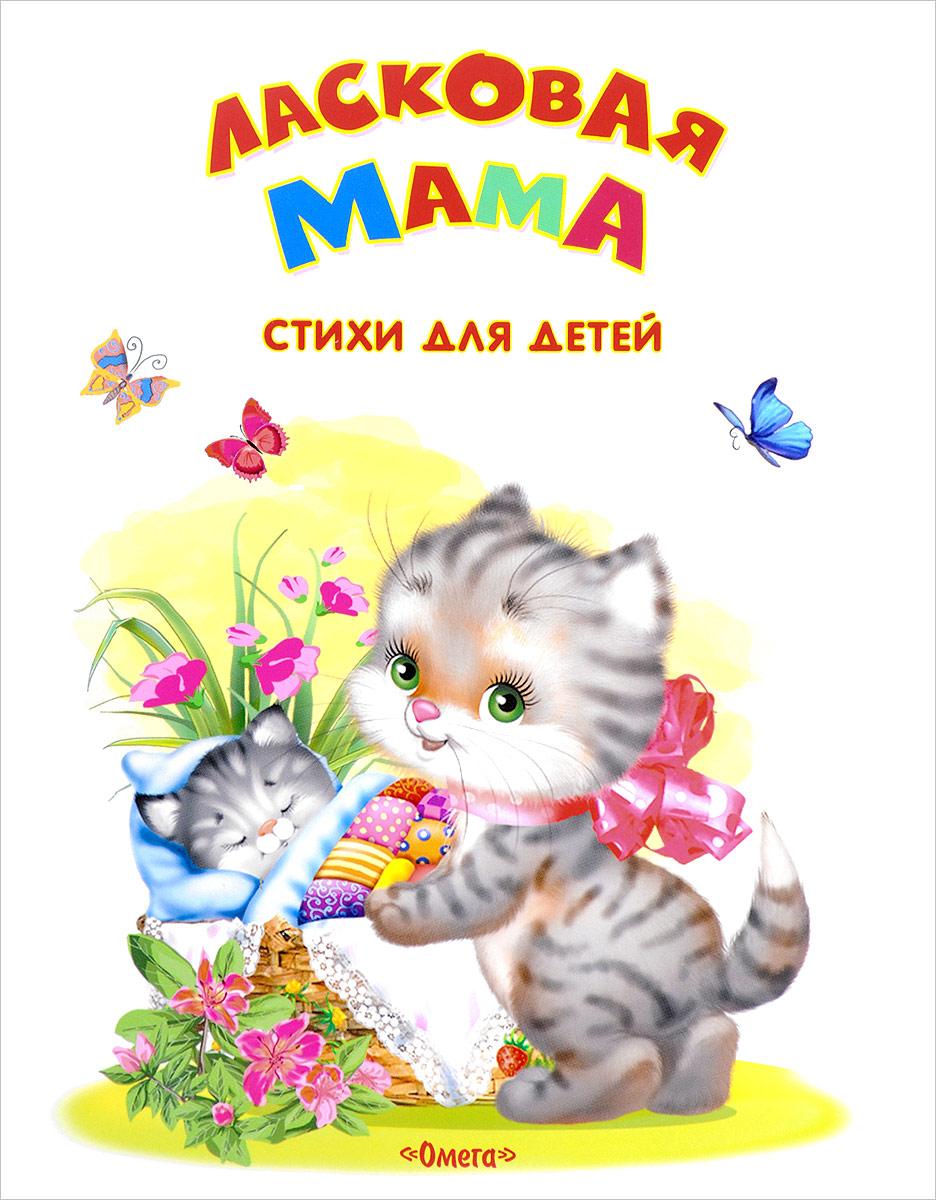 Ласковая мама