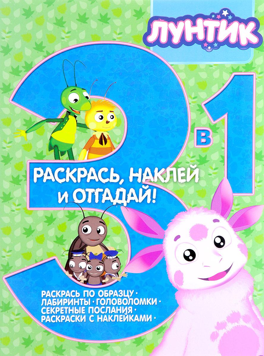 Zakazat.ru: Лунтик и его друзья. Раскрась, наклей и отгадай! 3 в 1