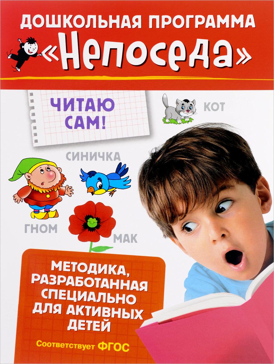 Zakazat.ru: Читаю сам!. С. Е. Гаврина, Н. Л. Кутявина, И. Г. Топоркова, С. В. Щербинина