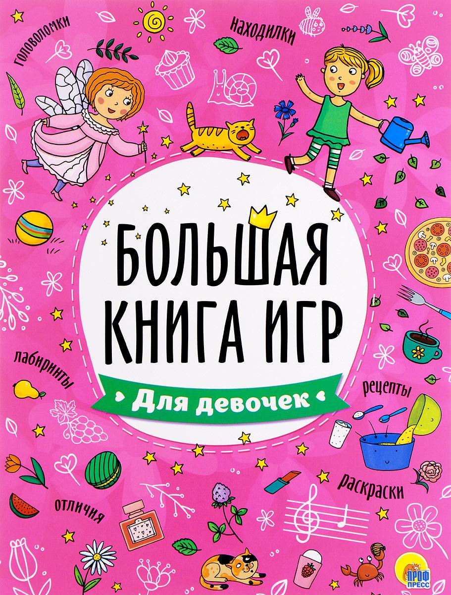 Для девочек. Большая книга игр юлия высоцкая вкусные заметки книга для записи рецептов