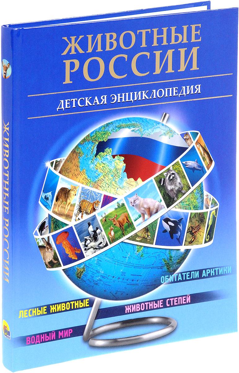 Анна Гончарова Животные России энциклопедия для детей религии мира