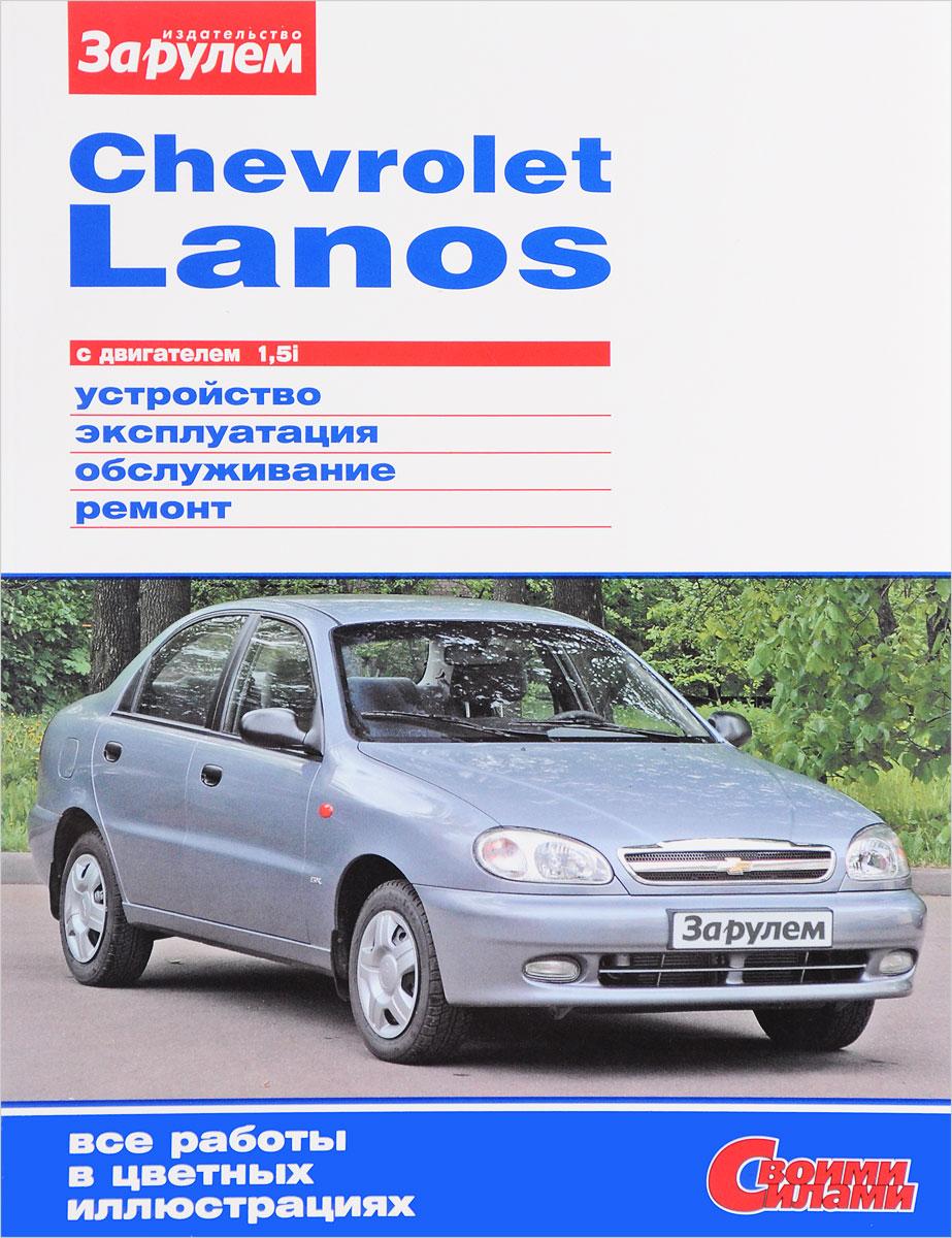 Chevrolet Lanos с двигателем 1,5i. Устройство, эксплуатация, обслуживание, ремонт deawoo lanos корейская сборка