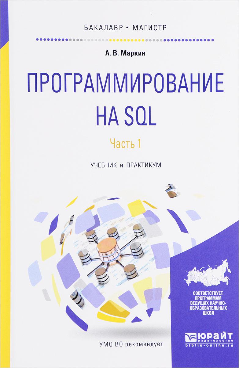 Программирование на SQL. Учебник и практикум. В 2 частях. Часть 1