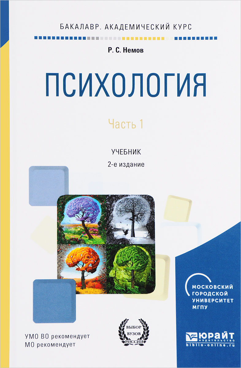 Психология. Учебник.  В 2 частях. Часть 1
