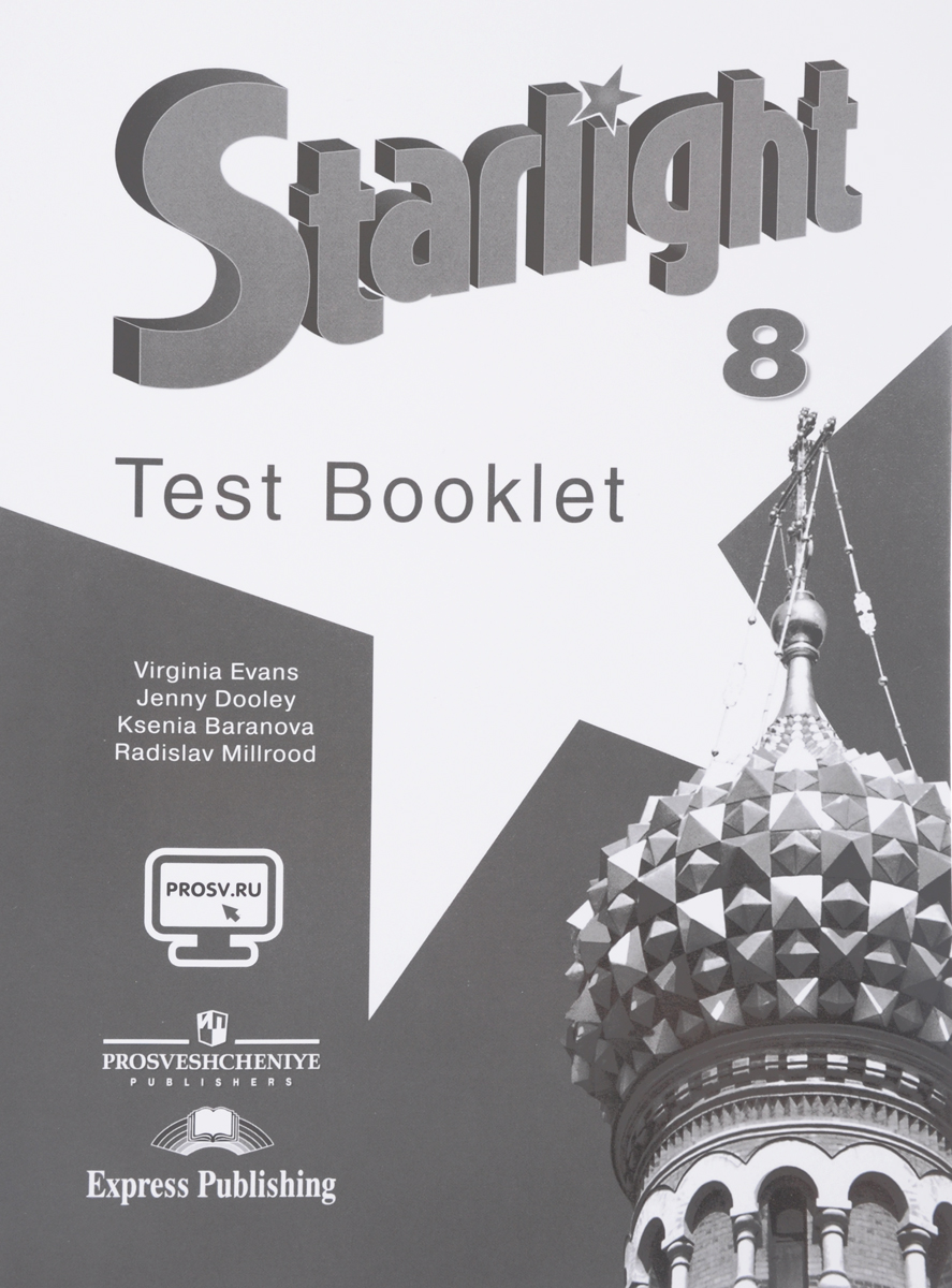 Virginia Evans, Jenny Dooley, Ksenia Baranova, Radislav Millrood Starlight 8: Test Booklet / Английский язык. 8 класс. Контрольные задания evans v dooley j enterprise plus grammar pre intermediate